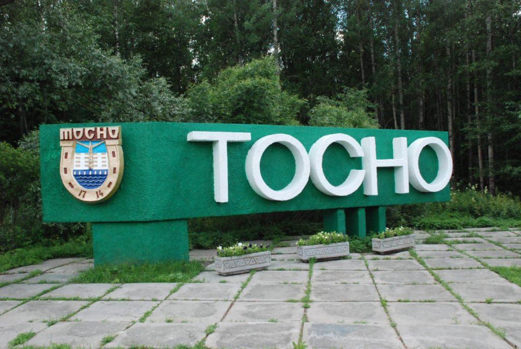 Город Тосно получил городской статус с 1963 года
