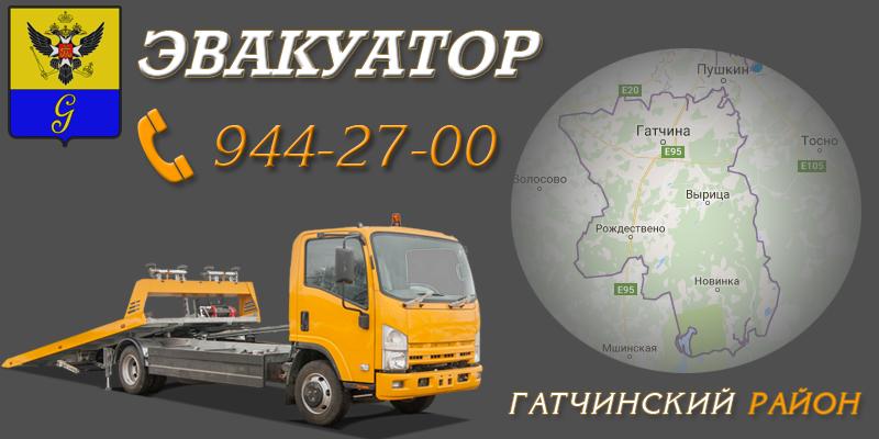 Вызвать эвакуатор в Гатчинском районе недорого от 1000 руб/час. Предоставляем сервис эвакуации по всему Гатчинскому району . Звоните , мы работаем круглосуточно 944-27-00