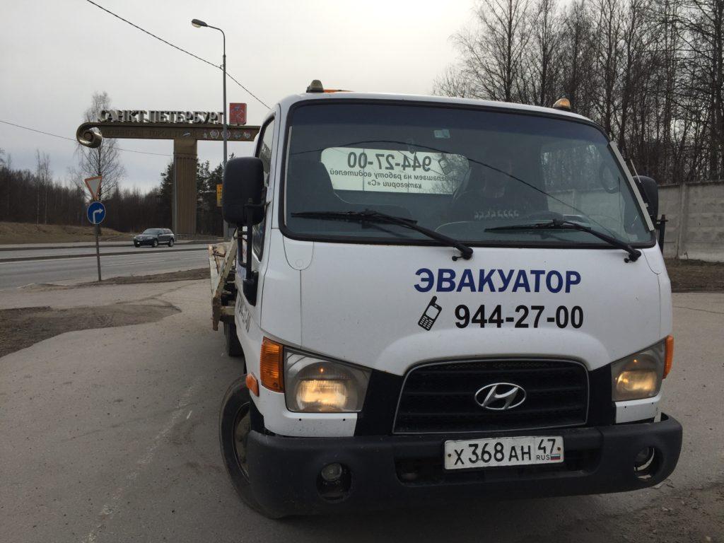 Эвакуатор в Петродворцовом районе вызвать быстро и дешево по телефону 944-2700