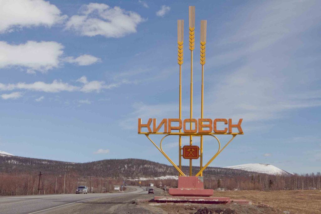 город Кировск Ленинградской области.