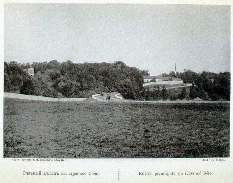 Красное село было придворным местом для отдыха знати и царской семьи.