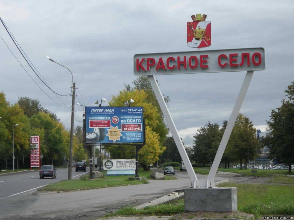 Город Красное село был основан Петром I в 1714 году