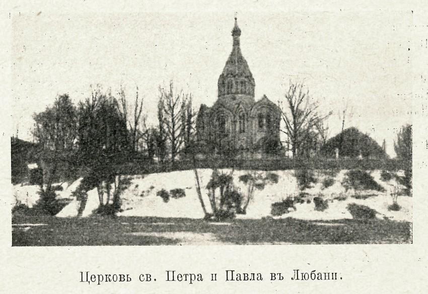 Главная достопримечательность города Любани - храм железнодорожников святого Петра и Павла