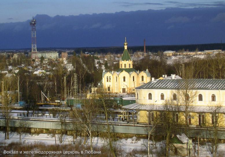 Через город Любань проходит Октябрьская железная дорога. Первый пассажирский поезд проехал через Любань в 1863 году